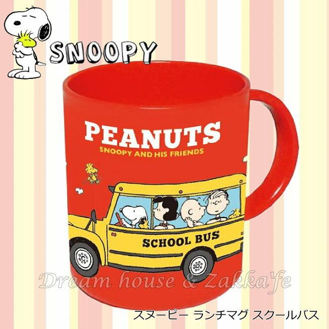 Snoopy 史努比 兒童 漱口杯 水杯 果汁杯 350ml ~ PEANUTS 花生家族