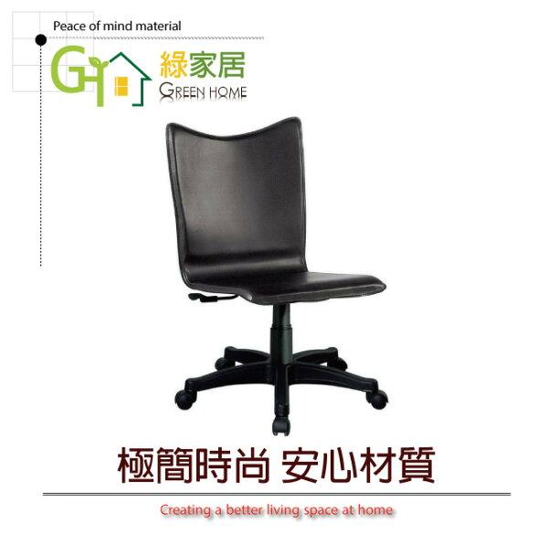 【綠家居】蓋多時尚無扶手皮革辦公椅(氣壓升降+4色可選)