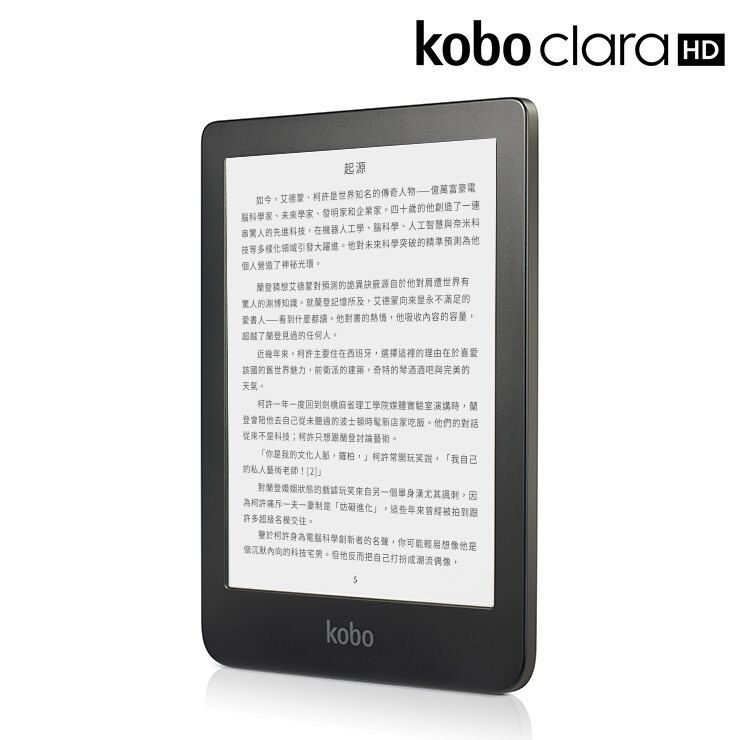 【Kobo clara HD 6吋電子書閱讀器】300ppi高畫質6吋螢幕x自動調光功能X8G容量✈免運優惠中 1