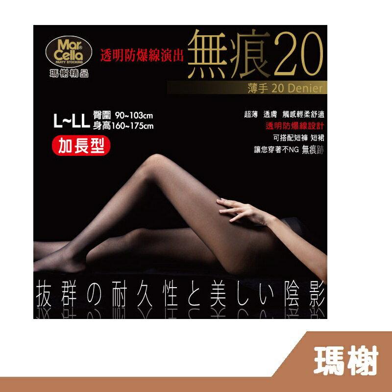 RH shop 瑪榭 無痕薄手20 透明防爆線觸感輕柔舒適絲襪/褲襪 LL加長型 MAA-1215LL