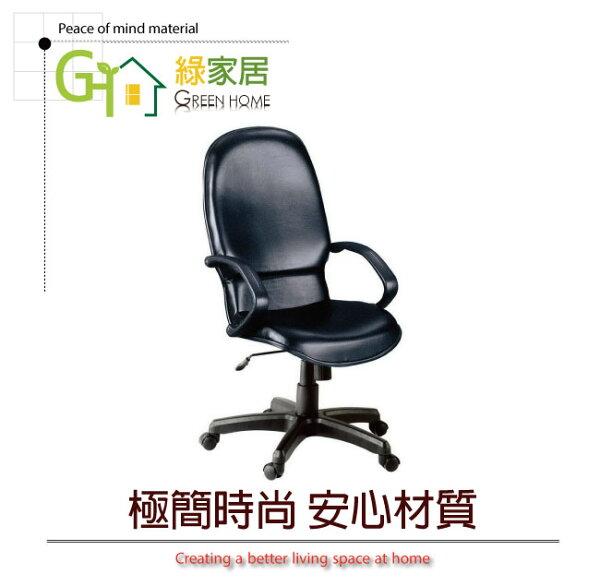 【綠家居】尼拉時尚黑皮&藍布高背辦公椅(可後仰+氣壓升降+2款可選)