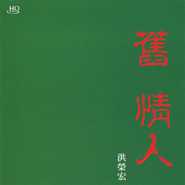洪榮宏舊情人(二)(日本製HQCD)