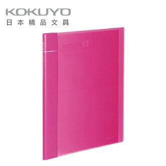 日本 KOKUYO NOViTA a 組合資料夾NT24P-粉 (內有2本12口袋夾) / 個