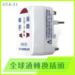Dr.AV 變形金剛 全球通用 轉換插頭 UTA-31 出國必備 轉接頭 國外 出差 指示燈