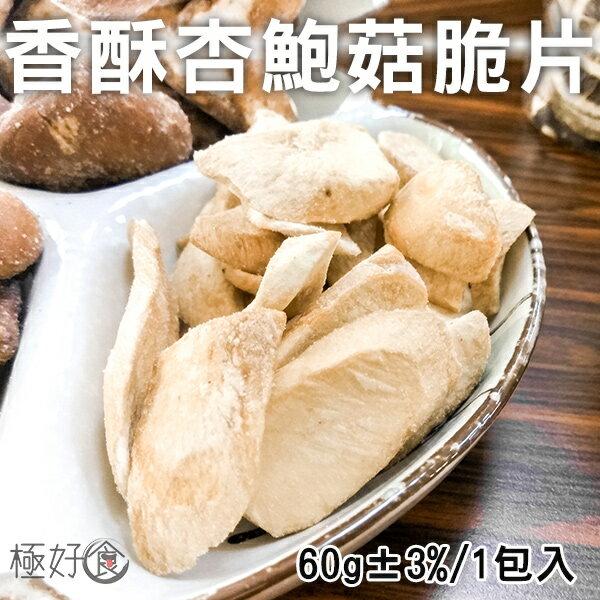 【香酥爽口】極好食?香酥杏鮑菇脆片-60g±3%/1包入