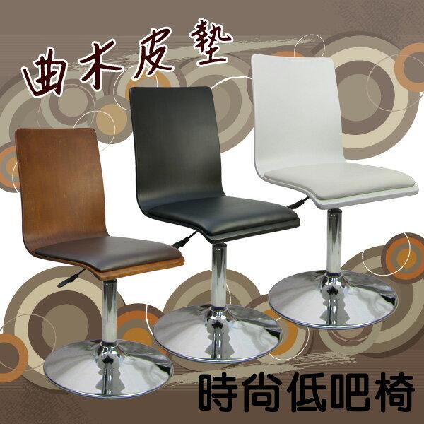 LOGIS邏爵~摩登高背曲木皮革低吧台椅事務椅電腦椅*020B0*