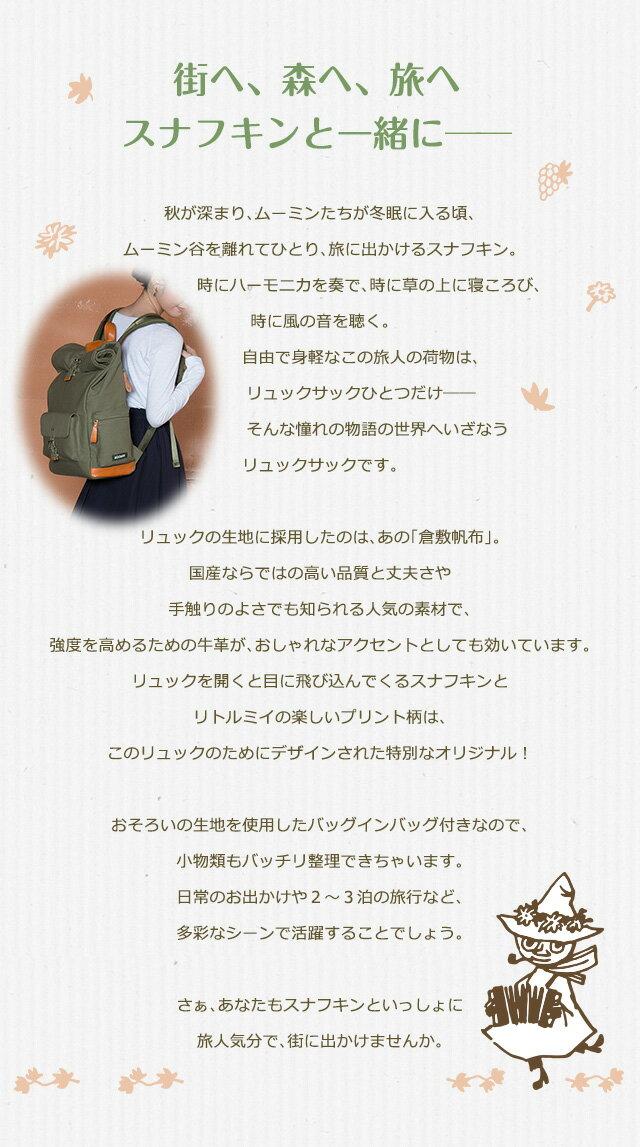 預購  /  日本MOOMIN 嚕嚕米 倉敷帆布後背包   /  moomin-50674  /  日本必買 日本樂天直送(25500) 4