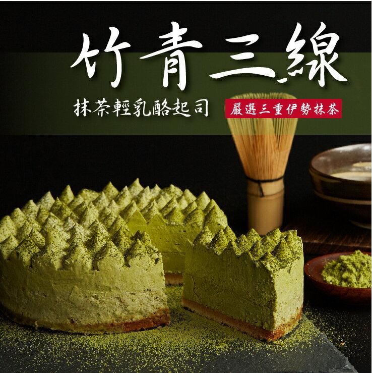 【七見櫻堂】竹青三線★抹茶輕乳酪-六吋★