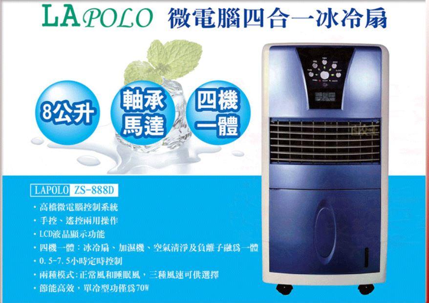 藍普諾 負離子遙控四合一冰冷扇 水冷扇 冰涼扇 加濕機 負離子淨化 空氣清淨 8公升 ZS-888D