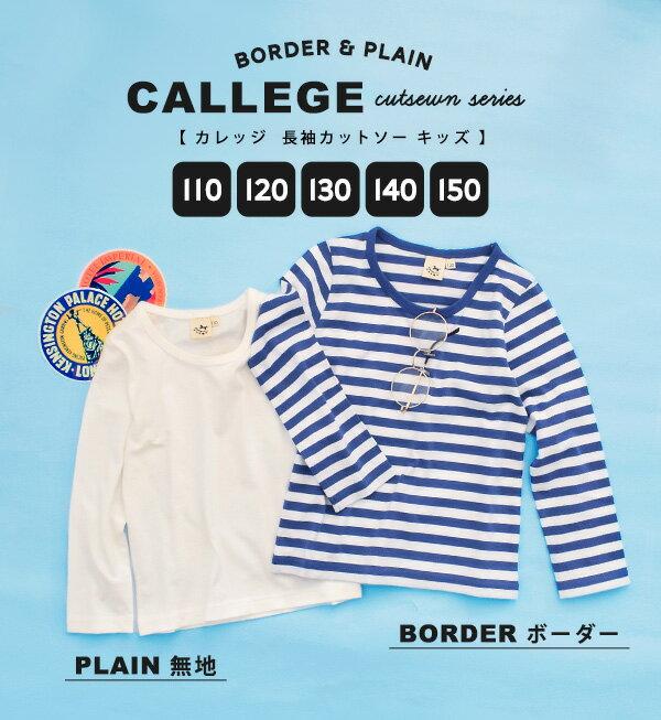 日本e-zakka / 素色兒童長袖T恤 / 60560-1801348 / 日本必買 代購 / 日本樂天直送(1200) 3