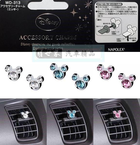 權世界@汽車用品 日本 NAPOLEX Disney 米奇 施華洛世奇水晶 晶鑽貼飾2入 WD-313-三色選擇