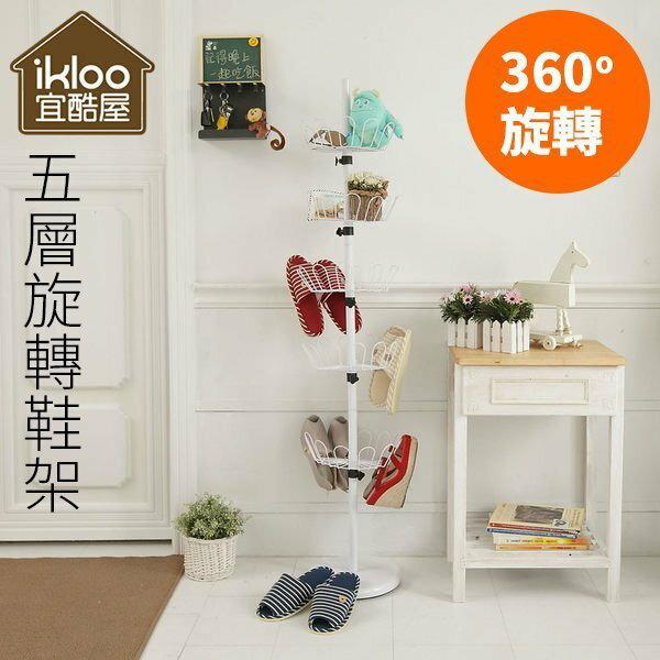 BO雜貨【YV4055】ikloo~五層旋轉鞋架 360度旋轉 拖鞋架 鞋櫃 玄關鞋子收納置物櫃