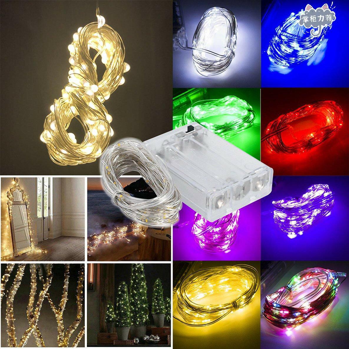 【全館免運】LED燈串銀線童話燈裝飾燈燈串電池供電