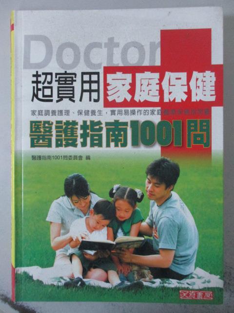 ~書寶 書T4/養生_ZKU~超 家庭保健 : 醫護指南1001問_醫護指南1001問委員