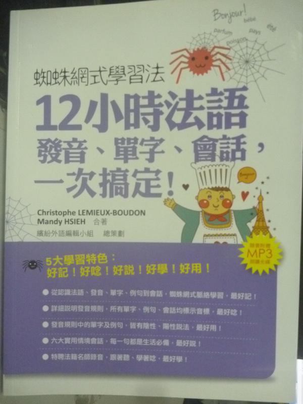 【書寶二手書T4/語言學習_ZDY】蜘蛛網式學習法:12小時法語發音、單字_布東克里斯