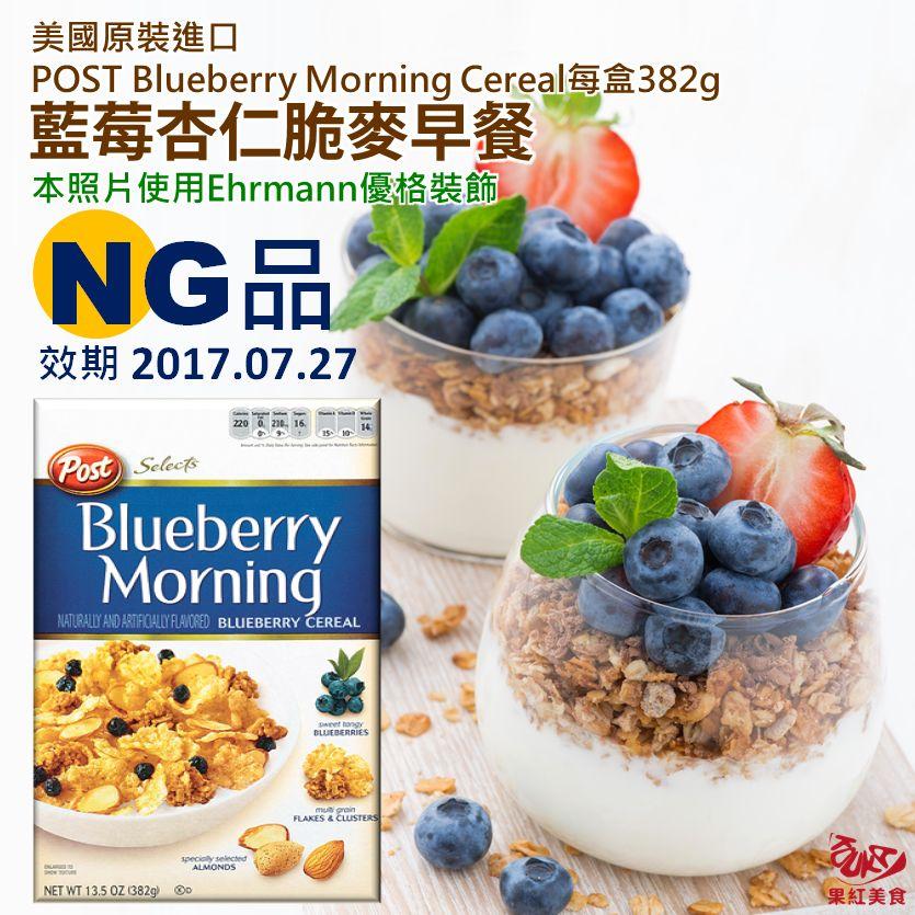 [果紅NG品] 美國POST藍莓杏仁脆麥穀物早餐麥片382g水果堅果燕麥穀片
