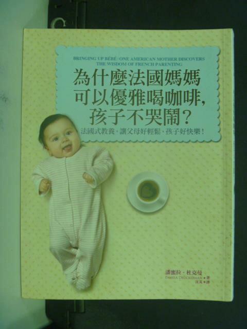 【書寶二手書T7/親子_JJU】為什麼法國媽媽可以優雅喝咖啡,孩子不哭鬧_潘蜜拉杜克曼