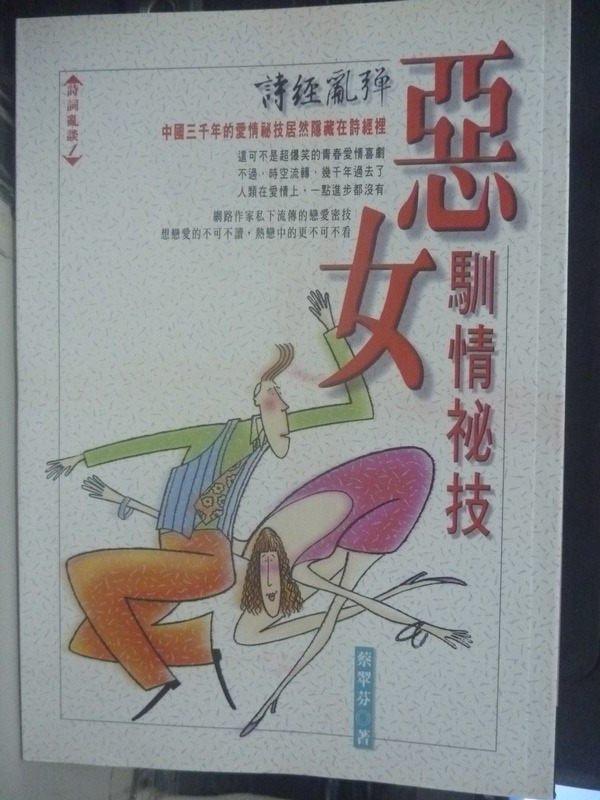 【書寶二手書T9/兩性關係_IPD】惡女馴情秘技_蔡翠芬