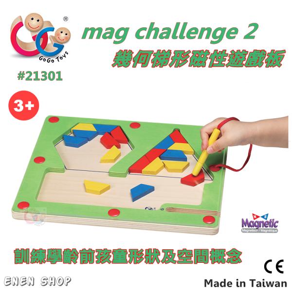 EnenShöp@GOGOTOYS高得玩具#21301幾何梯形磁性遊戲板gogotoys