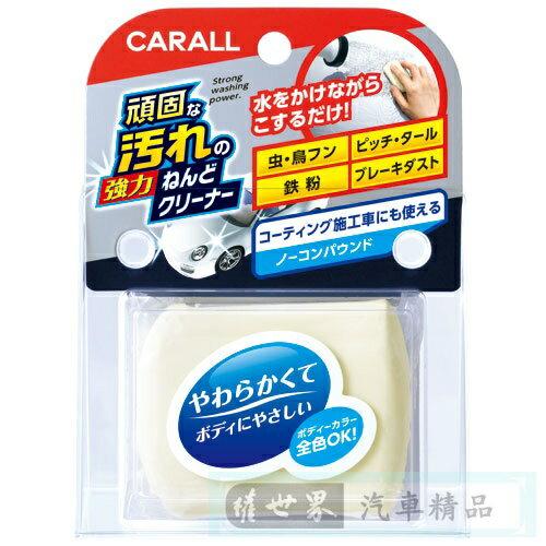 權世界@汽車用品 日本CARALL 美容魔術磁土 去除鐵粉/漆斑/水垢/柏油/玻璃油膜 專用 全車色適用 2084
