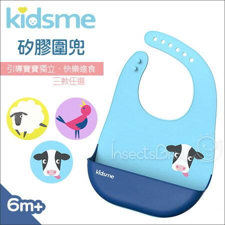 ✿蟲寶寶✿【英國Kidsme】快樂進食 矽膠好清洗 輕巧好攜帶 萌寶矽膠圍兜 3款可選