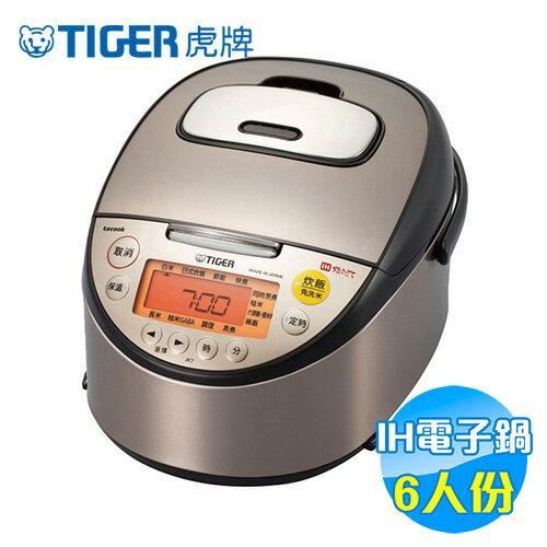 虎牌 Tiger 高火力IH 多功能 炊飯電子鍋六人份 JKT-S10R