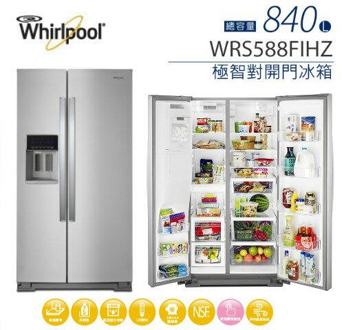 【佳麗寶】-(Whirlpool惠而浦)840公升對開製冰冰箱【WRS588FIHZ】