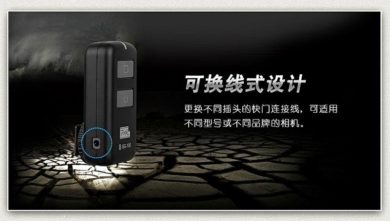又敗家@Pixel品色BG-100藍牙無線定時快門線遙控器Canon 1D x c 5D mark II III IV 6D 7D 70D 60Da D60 D30 EOS-1v EOS-3 50D ..