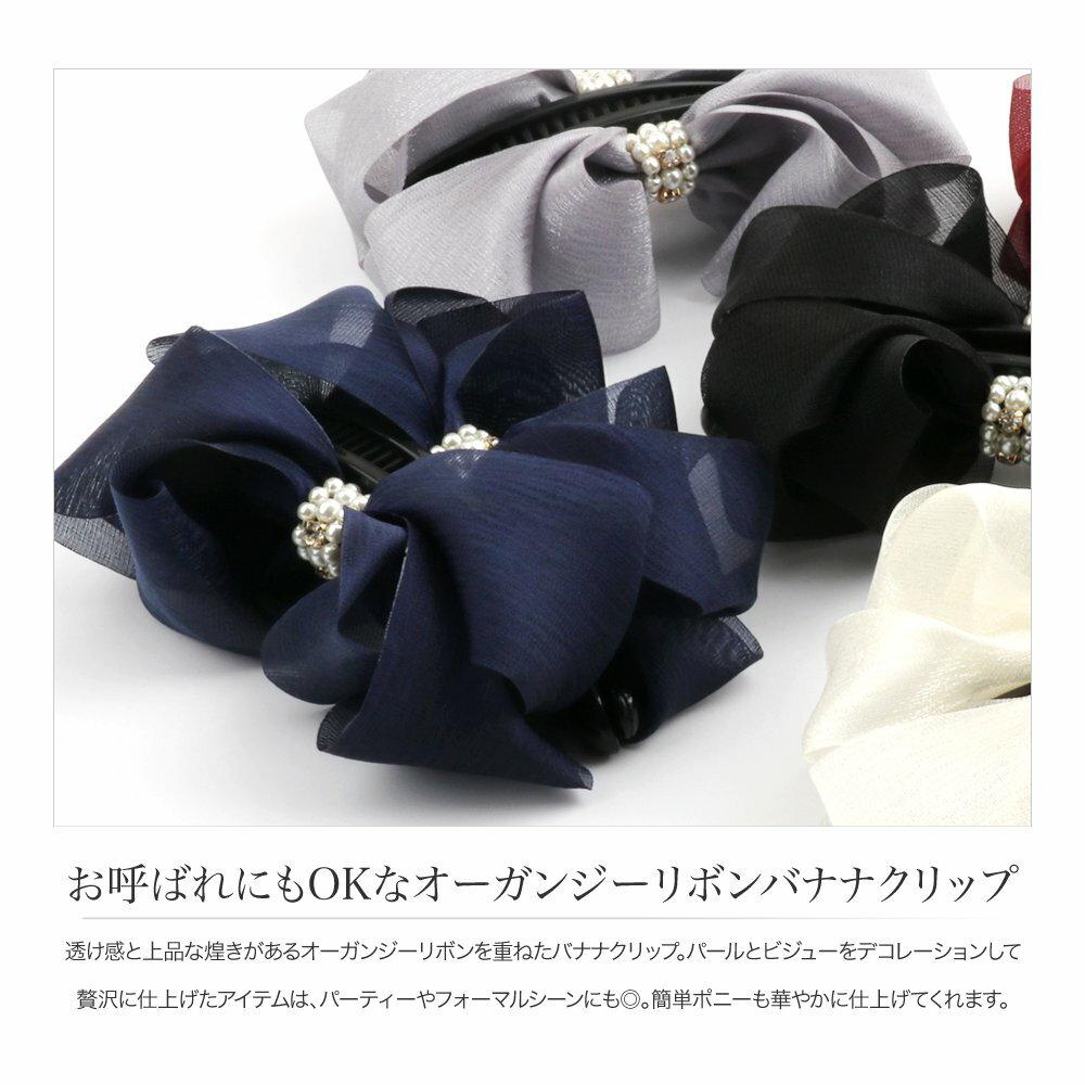 日本CREAM DOT  /  バナナクリップ 大きめ しっかり留まる オーガンジーリボン シフォン ヘアクリップ ヘアアクセサリー 結婚式 大人 上品 エレガント 華奢 シンプル フェミニン お呼ばれ パーティー 二次会  /  k00258  /  日本必買 日本樂天直送(1590) 1