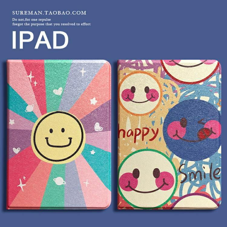 日韓卡通iPad Air3保護套mini4平板殼10.2寸迷妳5皮套2軟