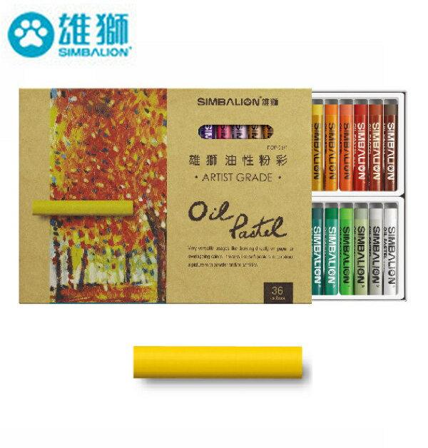 雄獅專家用油性粉彩36色 POP-36/1 (盒)