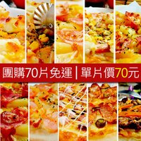 披薩團購70片│單片價只要70元