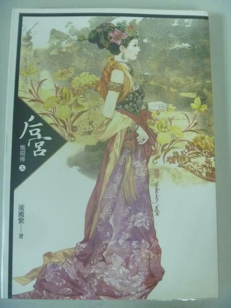【書寶二手書T6/一般小說_ICE】后宮:甄嬛傳(三)_流瀲紫