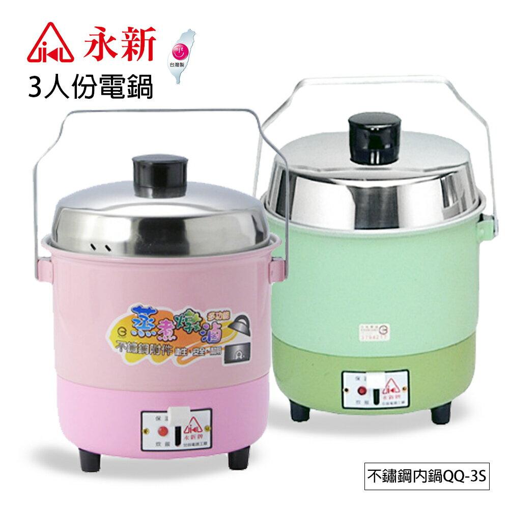 【永新】3人份內鍋不鏽鋼電鍋(粉 / 綠) QQ-3S 110V / 220V 不鏽鋼 3人份 出國 電鍋 可蒸粽子 多功能 2