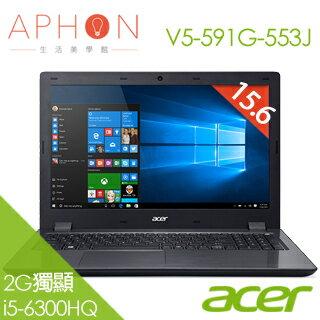【Aphon生活美學館】acer V5-591G-553J 15.6吋 Win10 2G獨顯 筆電(i5-6300HQ/4G/128GB SSD)-送花苗滾珠按摩器+手機線控自拍棒