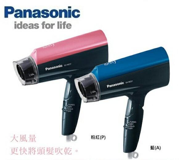 Panasonic 國際牌負離子吹風機 EH-NE57 **免運費**