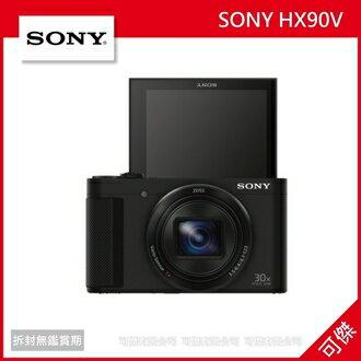 可傑 SONY HX90V 公司貨 送64g卡+收納包至106/2/12