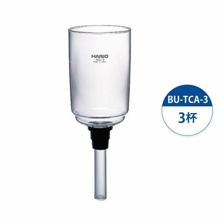 HARIO 經典虹吸式咖啡壺TCA-3上座/BU-TCA-3 0