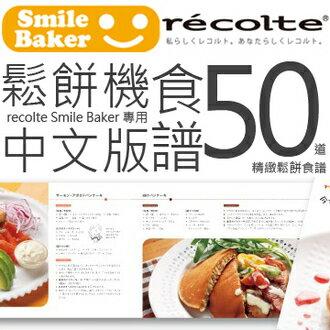 recolte 麗克特 Smile Baker鬆餅機 RSM~1  50道精緻鬆餅食譜 中