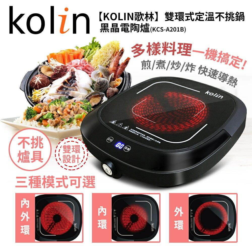 KOLIN歌林 雙環式定溫不挑鍋黑晶電陶爐KCS-A201B