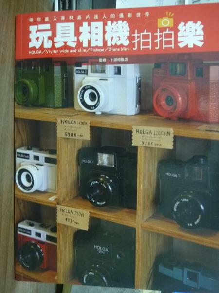 【書寶二手書T8/攝影_PFE】玩具相機拍拍樂_卜派相機店