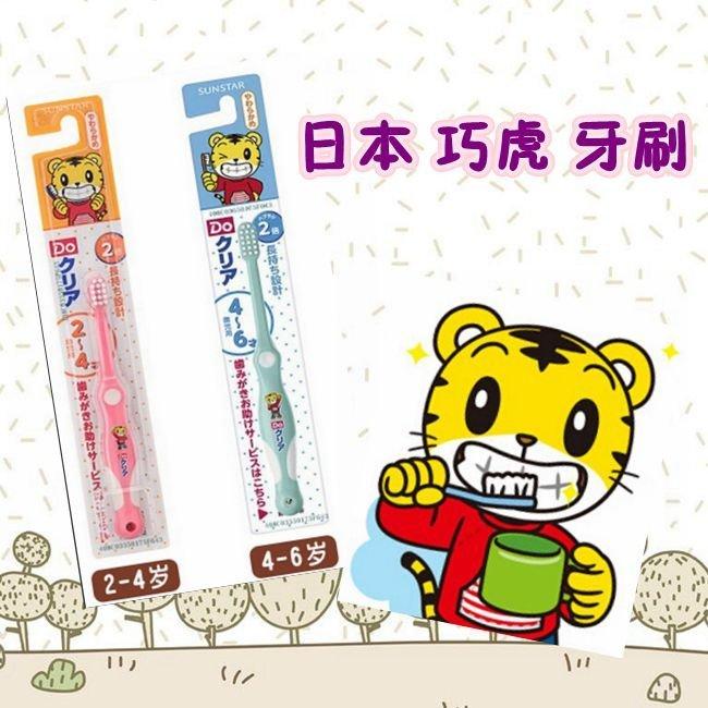 【現貨】Sunstar 日本巧虎牙刷 嬰兒牙刷 兒童牙刷 新款握把設計 引導正確刷牙 軟毛 不挑色 三詩達