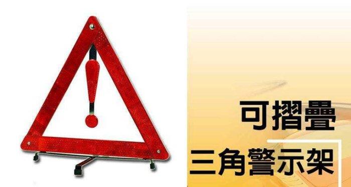 權世界@汽車用品 驚歎號標誌 可摺疊三角警示架 故障標誌 警告標示 故障警示牌 三角故障牌 TA-A011