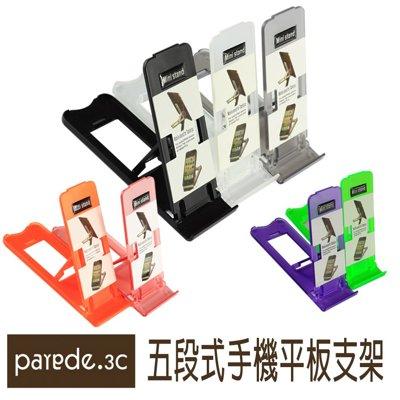五段式支撐架 迷你隨身折疊小支架 手機支架 手機固定座 懶人支架 追劇必備【Parade.3C派瑞德】