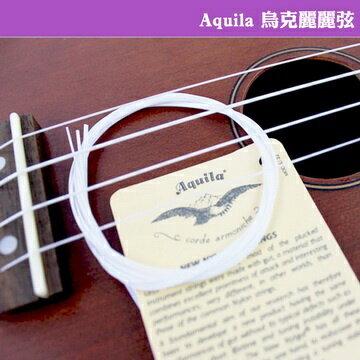 烏克時代~Aquila 義大利品牌 烏克麗麗弦