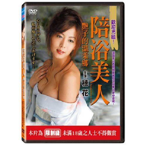 陪浴美人艷子的溫柔鄉DVD-未滿十八歲不得購買觀賞使用