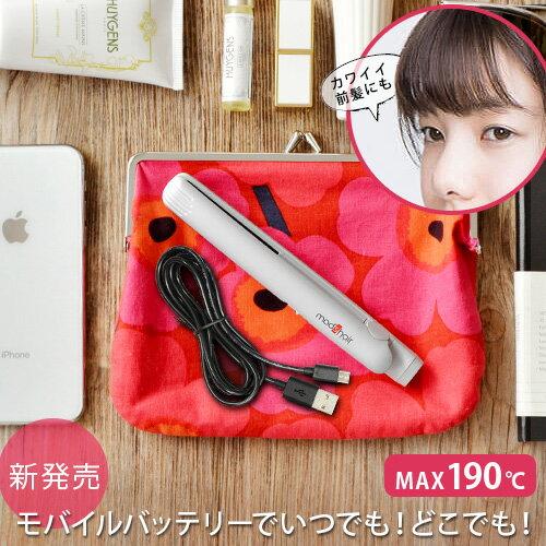 日本Mod's Hair   /  USB 超輕量 隨身 平板夾 MHS-0840  /  STYLISH MOBILE HAIR IRON -日本必買 日本樂天代購 (3278) 0