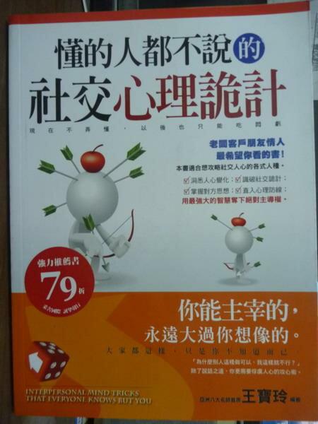 ~書寶 書T2/心理_PEI~懂的人都不說的社交心理詭計_王寶玲