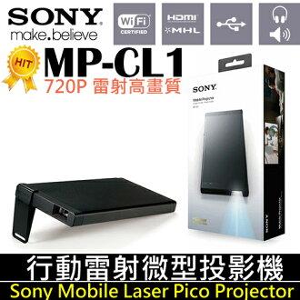 Sony MP-CL1 行動雷射微型投影機 ◆行動劇院隨身走◆自動對焦
