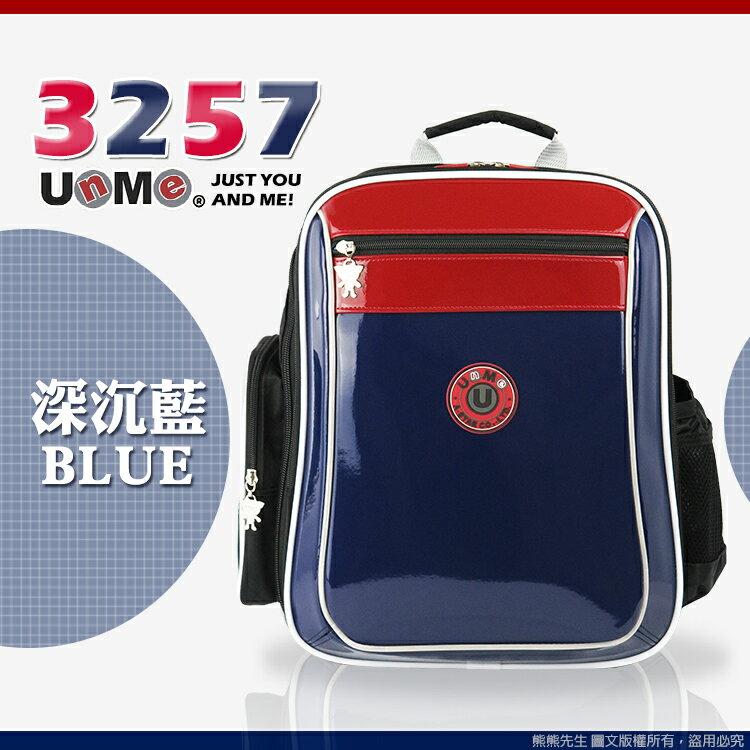 《熊熊先生》UnMe書包 兒童輕量後背包 3M夜間反光條 台灣製 護脊背包 雙肩包 3257